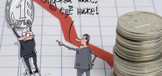 Почему рублю не мешают падать