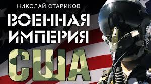 США - военная империя