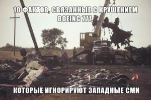 Украина. Крушение Боинга 777 (рейс MH 17). США как профессионалы-фокусники