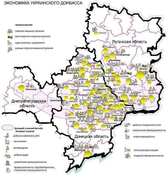 Экономика Украинского Донбасса