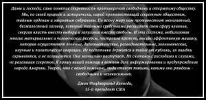 ВЫСКАЗЫВАНИЕ ДЖОНА КЕННЕДИ