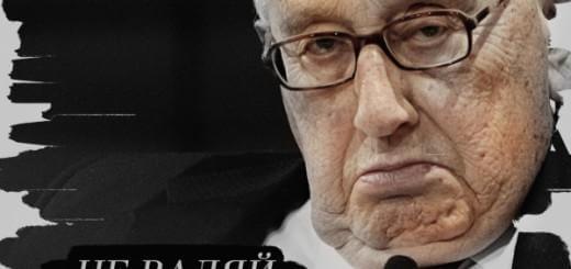 """""""Патриарх"""" американской политики призвал к смене приоритетов по Украине"""