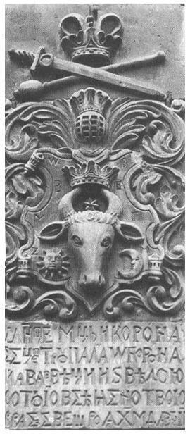 Исторический герб Молдовы