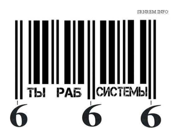 666 - ТЫ РАБ СИСТЕМЫ