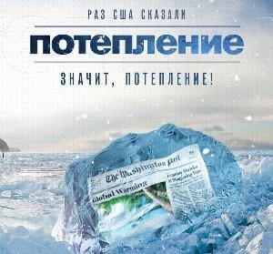 """НАТО поставило """"глобальное потепление"""" на вооружение"""