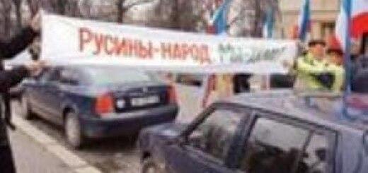 Не повторит ли Закарпатье судьбу Донбасса?