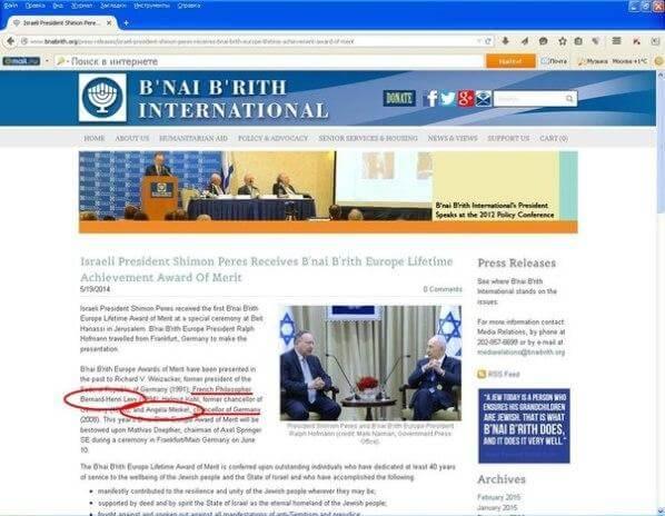 Как следует из второго абзаца сверху, легко читаемого на скриншоте, г-н Леви удостоен «B'nai B'rith Europe Liftetime Award of Merit» в 1994 году.