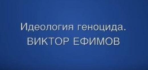 Украина: идеология геноцида