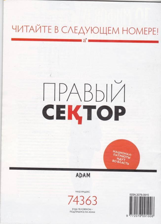 Журнал ADAM с интервью мэра Львова Андрея Садового,  повествующего казахстанцам о «российской армии и танках, которые воюют против украинцев и убивают мой народ»