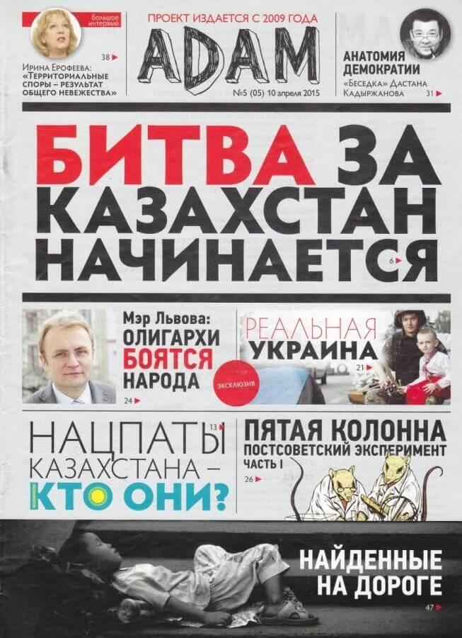 Журнал ADAM - Количество случае копирования украинских информационно-политических приемов в Казахстане зашкаливает