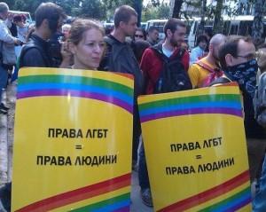 ЛГБТ — за единую и сильную Украину, которая строит всё более тесные отношения с Евросоюзом