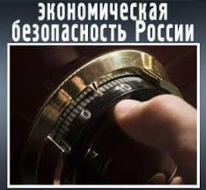Концептуальные основы обеспечения экономической безопасности России