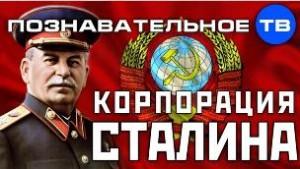 """КОРПОРАЦИЯ СТАЛИНА: ОСОБЕННОСТИ """"СТАЛИНСКОЙ"""" МОДЕЛИ ЭКОНОМИКИ"""