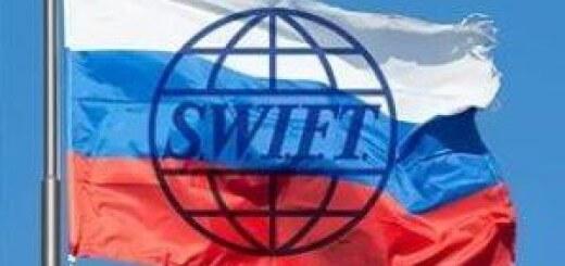 Отключение России от SWIFT: упущенный шанс Запада