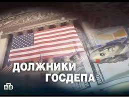 Должники госдепа в России