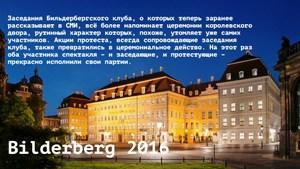БИЛЬДЕРБЕРГ-2016: ВСЕВЛАСТИЕ «ЭЛИТ» И БЕСПРАВИЕ «ПЛЕБСА»