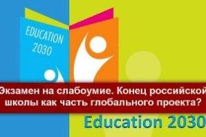 Конец российской школы как часть глобального проекта?