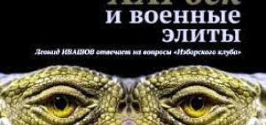 XXI век и военные элиты