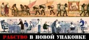 Конец капитализма: Добро пожаловать в эпоху рабовладения 2.0