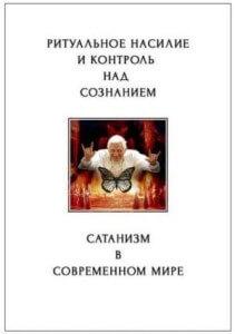Сатанизм в современном мире