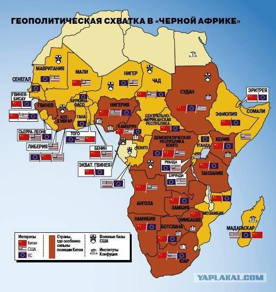 """Геополитическая схватка в """"Черной Африке"""""""