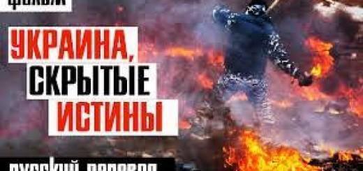 Скрытые истины украинского Майдана