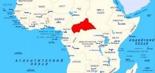 Россия закрепляется в центральной Африке