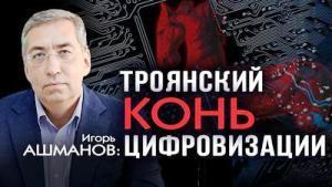 Новый виток цифровой колонизации в России